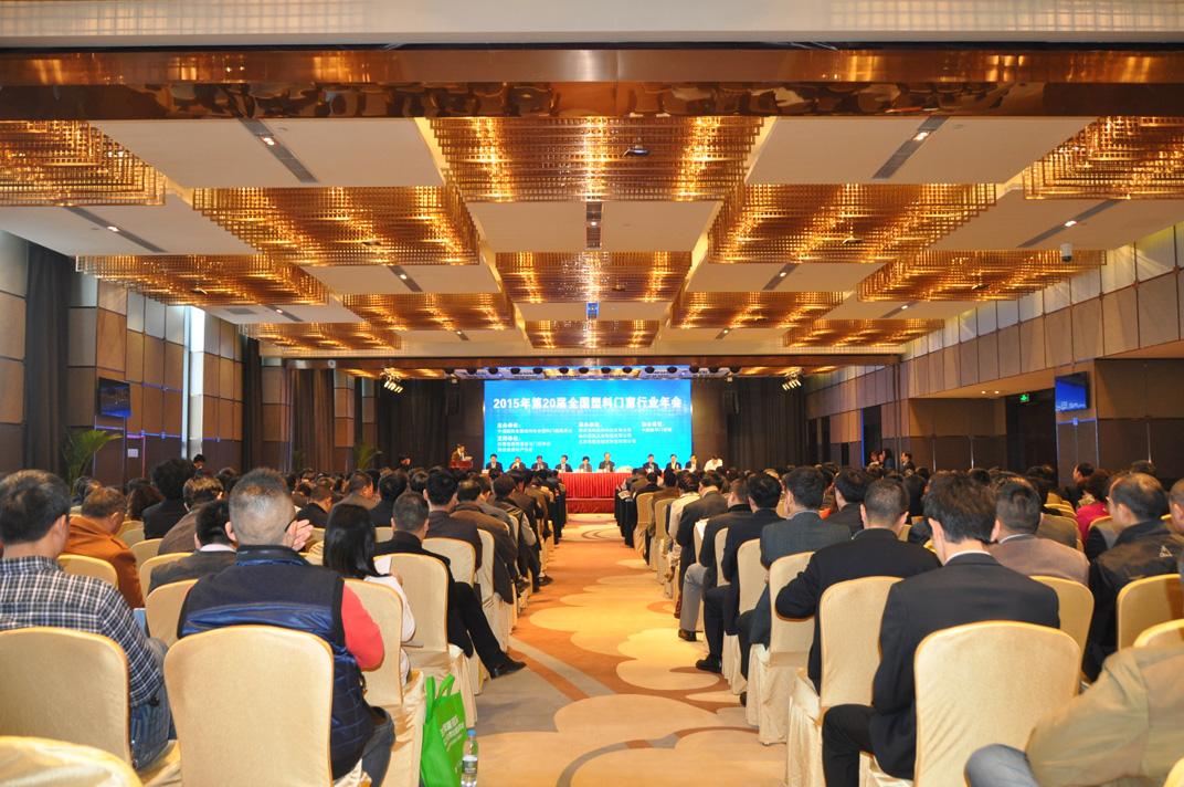 2015年第20屆全國塑料門窗行業年會暨塑料門窗及相關產品展覽會將在西安舉辦